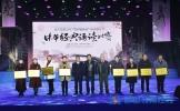 眉山市第三届中小学生中华经典诵读比赛 来关注获奖学校