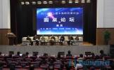四川省第二届中高职衔接论坛在眉山市隆重举行