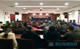 眉山市教体局召开专题学习扩大会 深入学习贯彻党的十九大会议精神