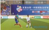 """""""瓦屋山杯""""中国国际友城青少年足球邀请赛继续开赛"""
