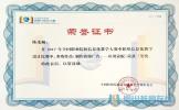 彭山区职高老师荣获两项国家级信息化教学比赛大奖