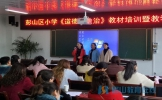 彭山区召开《道德与法治》教材培训研讨会