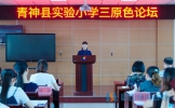 青神县实验小学三原色论坛打造智慧平台