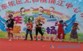 """东坡区镇江小学开展""""童声飞扬 放飞梦想""""庆六・一文艺汇演活动"""
