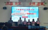 """仁寿县城北小学举行""""教育扶贫""""演讲比赛"""