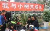 """丹棱县顺龙小学开展""""我与小树共成长""""活动"""