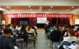 青神县教体局开展2018年送教下乡农村幼儿教师培训