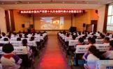 洪雅县教体系统党员干部师生同步观看党的十九大开幕式