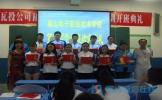 眉山电子职业技术学校隆重举行第八届党训班结业典礼