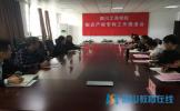 四川工商学院召开知识产权专利工作推进会