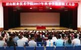 眉山职业技术学院召开2017年秋季学期教职工大会