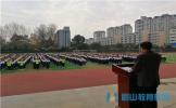 眉山一中举行2018年新学期开学典礼