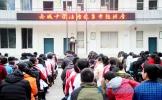 青神县南城中学举行法治教育专题讲座