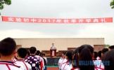 青神县实验初中举行2017年秋季开学典礼