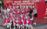 东坡区实验中学排舞队喜获四川赛区一等奖