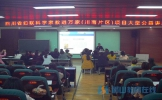 四川省妇联科学家教进万家大型公益讲座走进大北街小学