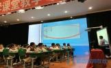 东坡小学教师杜科喜获四川省课堂教学观摩一等奖