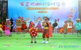 """青神县金贝贝幼儿园开展""""百变大咖环保时装秀""""活动"""