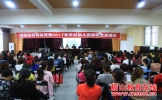 青神县举办2017年农村幼儿教师全员培训会