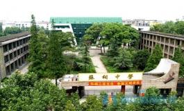 东坡区苏祠中学