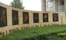 眉山第一中学