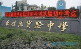 东坡区实验中学