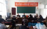 东坡区象耳小学与茂县渭门小学开展对口帮扶教育教学交流活动