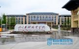 丹棱县首所大学建成 家门口即可圆高校梦