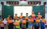 正山口小学举行2018年夏季散学典礼