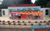 东坡区太和小学举行2018年秋季开学典礼