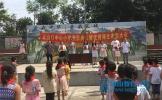 东坡区正山口小学举行开学典礼暨优秀师生表彰大会