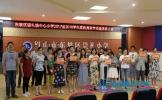 崇礼小学召开年度教育教学质量表彰大会