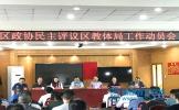 东坡区召开政协民主评议区教体局工作动员会