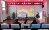 """丹棱县城区小学举行""""眉山故事少年说""""演讲比赛"""