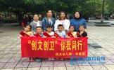 彭山区机关幼儿园开展创建文明城市亲子社团志愿活动