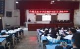 丹棱县红十字会救护知识宣讲进丹中