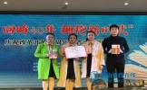 正山口小学教师喜获全区朗诵决赛佳绩