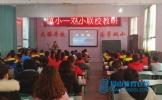 丹棱县多所小学举行联校教研活动