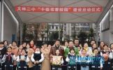 """仁寿文林二小举行""""十佳书香校园""""创建启动仪式暨学生读书笔记颁奖活动"""