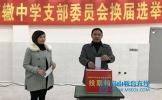 东坡区苏辙中学召开党支部换届选举大会