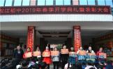 东坡区松江中学举行2019春季开学典礼