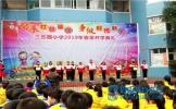 东坡区三苏路小学举行2019春季开学典礼