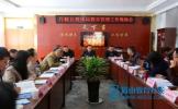 丹棱县教体局召开2019年春期教育管理工作现场会
