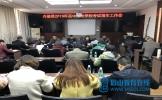 丹棱县召开2019年高中阶段学校考试招生工作会