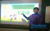 东坡小学多举措加强家校合作