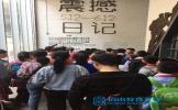 东坡区太和小学开展研学活动