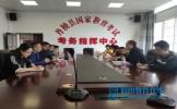 市教育督导联合调研组调研丹棱县高考综合改革基础保障条件推进情况