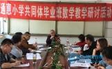 东坡区通惠小学共同体开展毕业班数学教学研讨活动