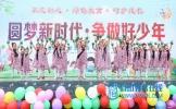 东坡区广济乡中心小学附设幼儿园举行庆六一文艺汇演