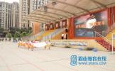 """东坡区苏辙小学开展以""""讲究学法 提高效率""""为主题的国旗下教育活动"""